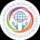 Официальный сайт МБОУ «Школа №75»